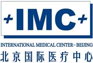 北京国际医疗中心