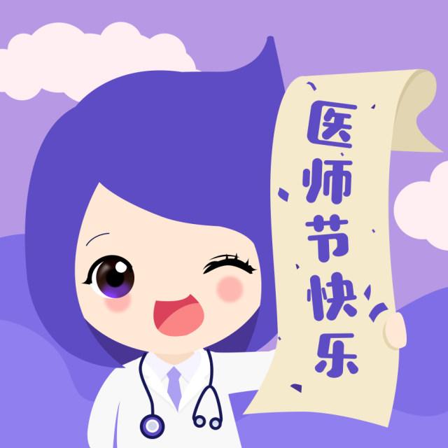播咖小微-医师节.jpg