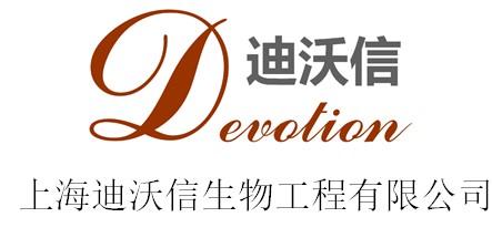 上海迪沃信生物工程有限公司