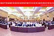 新时代、新发展、新微创   第五届华夏医学微创论坛