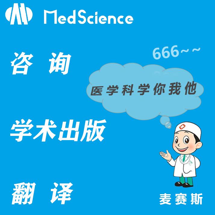 中文论文润色投稿套餐
