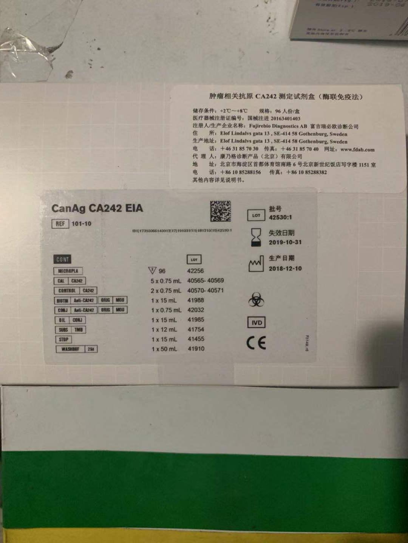 康乃格 肿瘤相关抗原CA242检测试剂盒