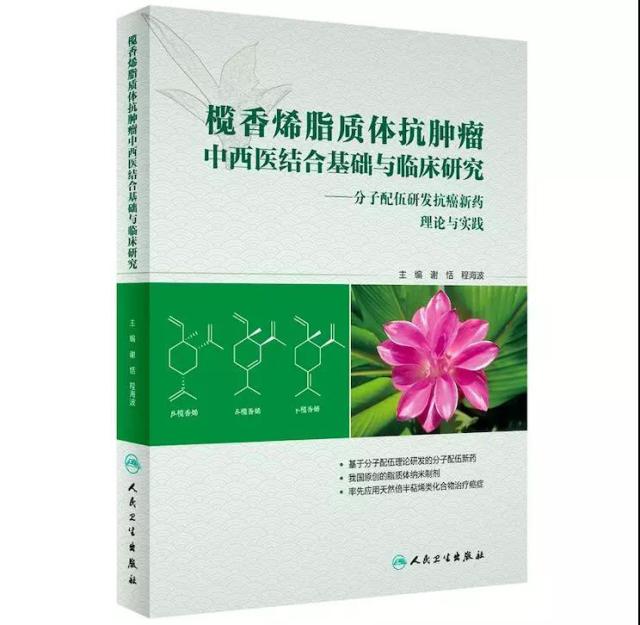 《榄香烯脂质体抗肿瘤中西医整合基础与临床研究》出版
