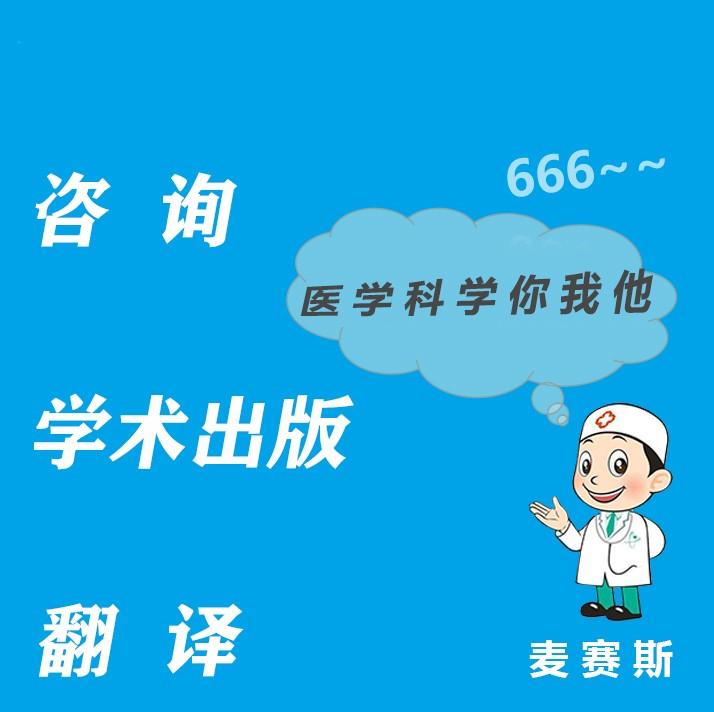 中文論文潤色服務(一站式)