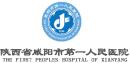 陜西省咸陽市第一人民醫院