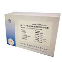 碘[125I]人生长激素免疫放射分析药盒