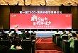 首届CSCO-再鼎肿瘤学高峰论坛今日在京成功举行