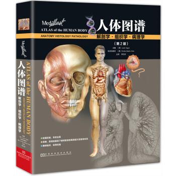 人体图谱:解剖学·组织学·病理学