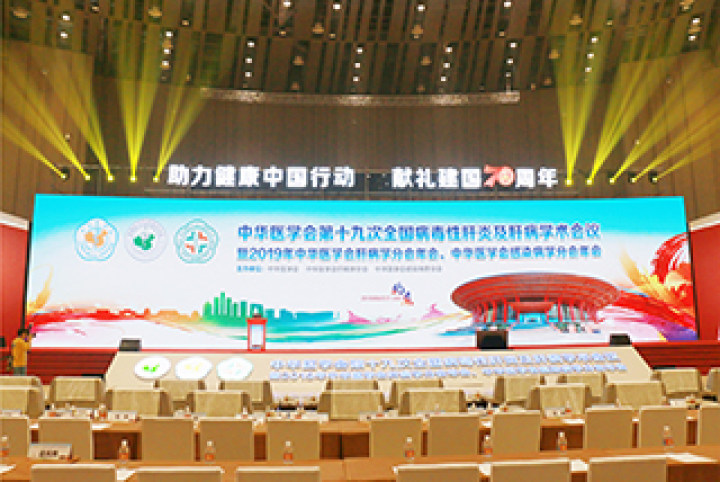 第十九次全国病毒性肝炎及肝病学术会议顺利召开
