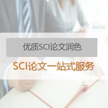 优质SCI论文润色-顶级SCi期刊推荐润色机构