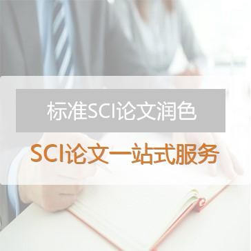 标准SCI论文润色