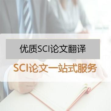 优质SCI论文翻译-最地道的学术翻译