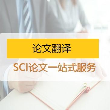 论文翻译-专业的学术翻译