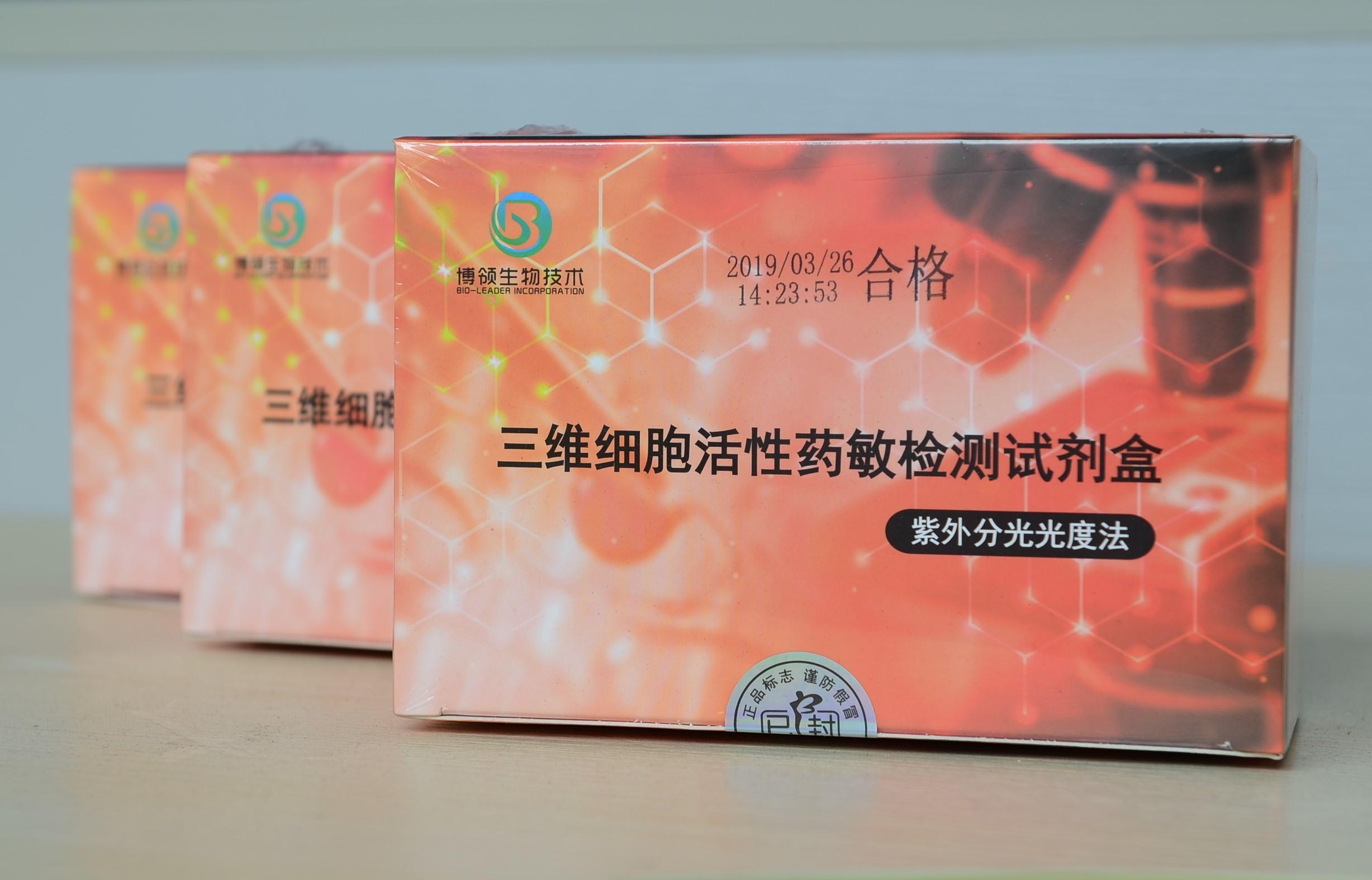 三維細胞活性藥敏檢測試劑盒