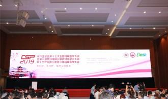 中华医学会第十七次全国精神医学大会盛大开幕
