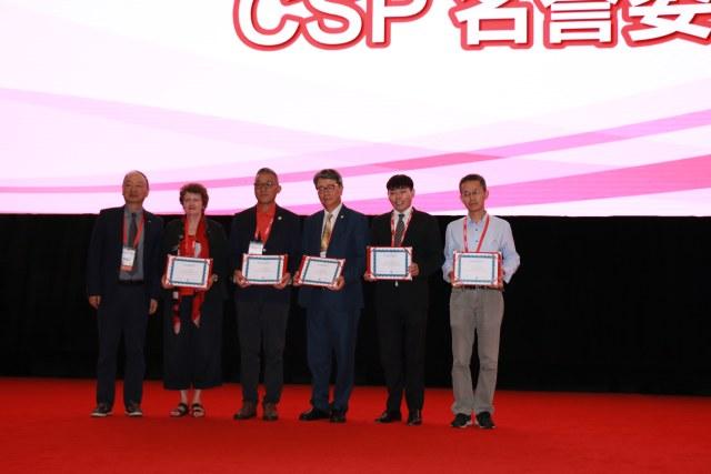 CSP名誉委员.JPG