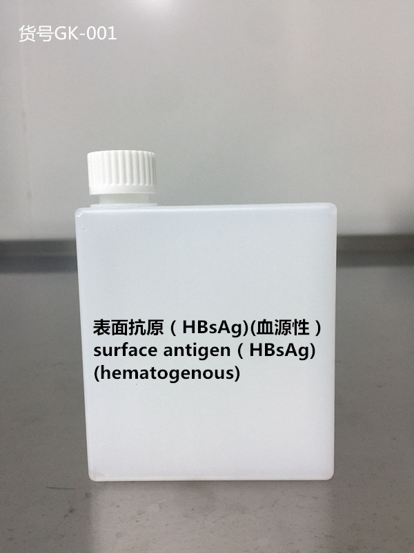 乙肝表面抗原HBsAg(血源性)