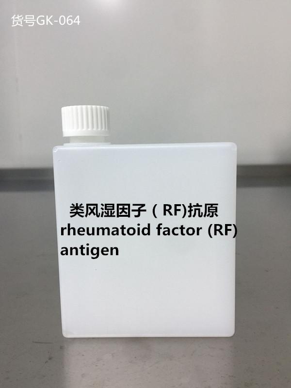 类风湿因子(RF)抗原