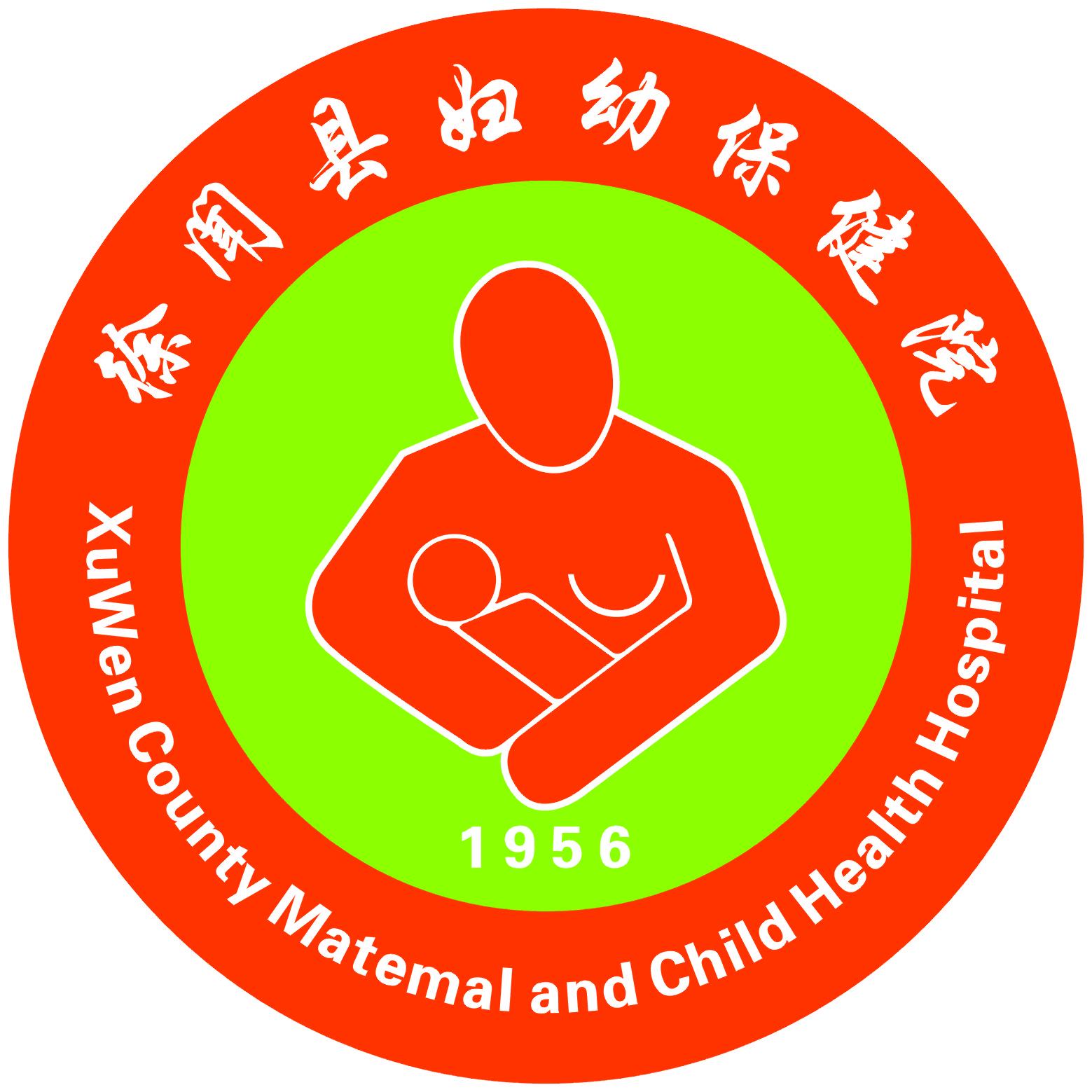 广东省徐闻县妇幼保健院