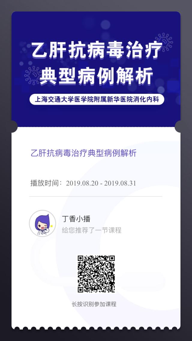 乙肝课程推荐.PNG