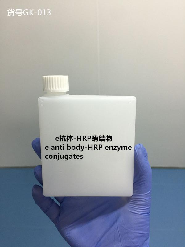 e抗体-HRP酶结物