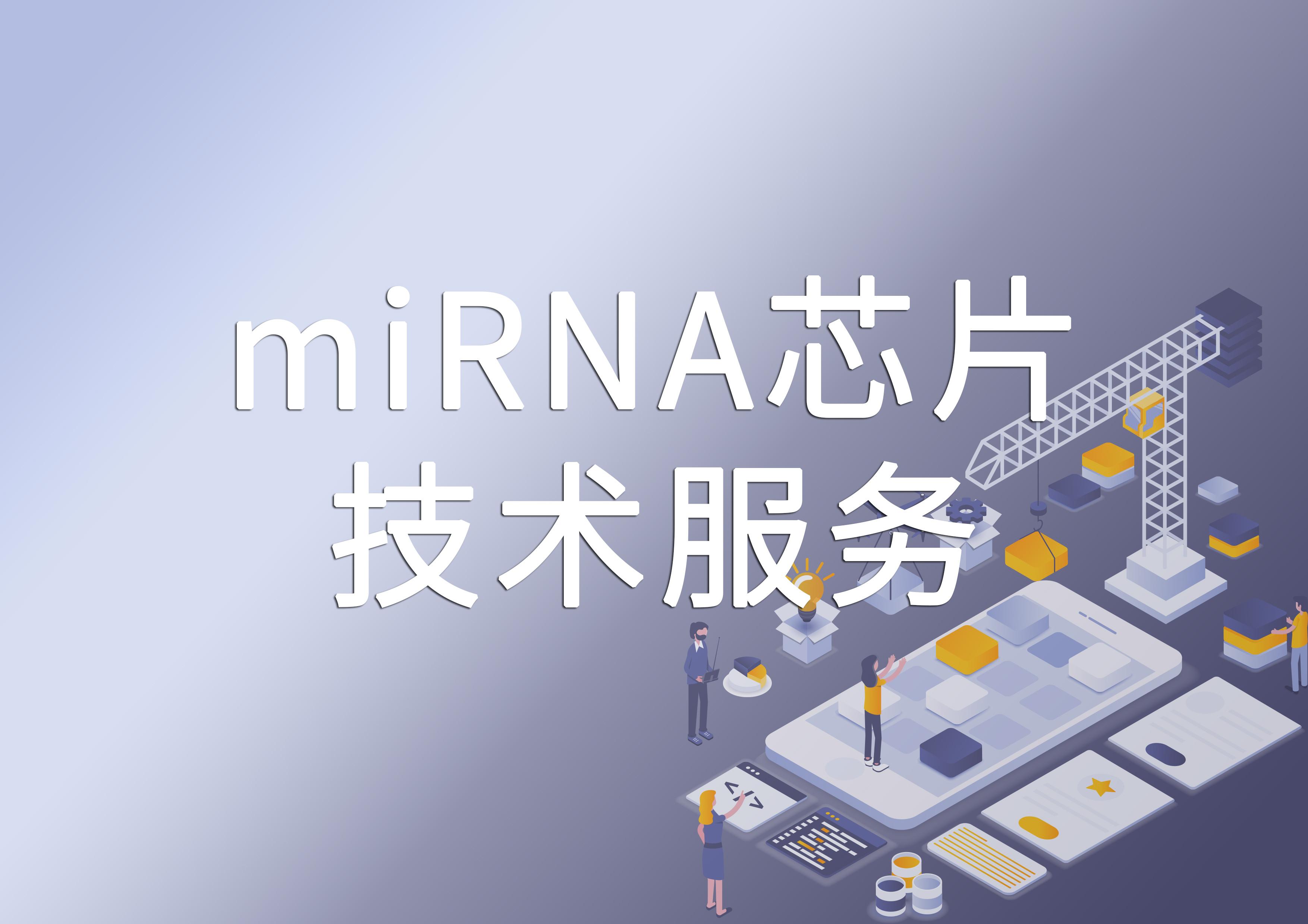 miRNA芯片-歐易生物