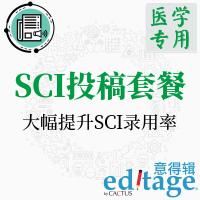 SCI发表投稿