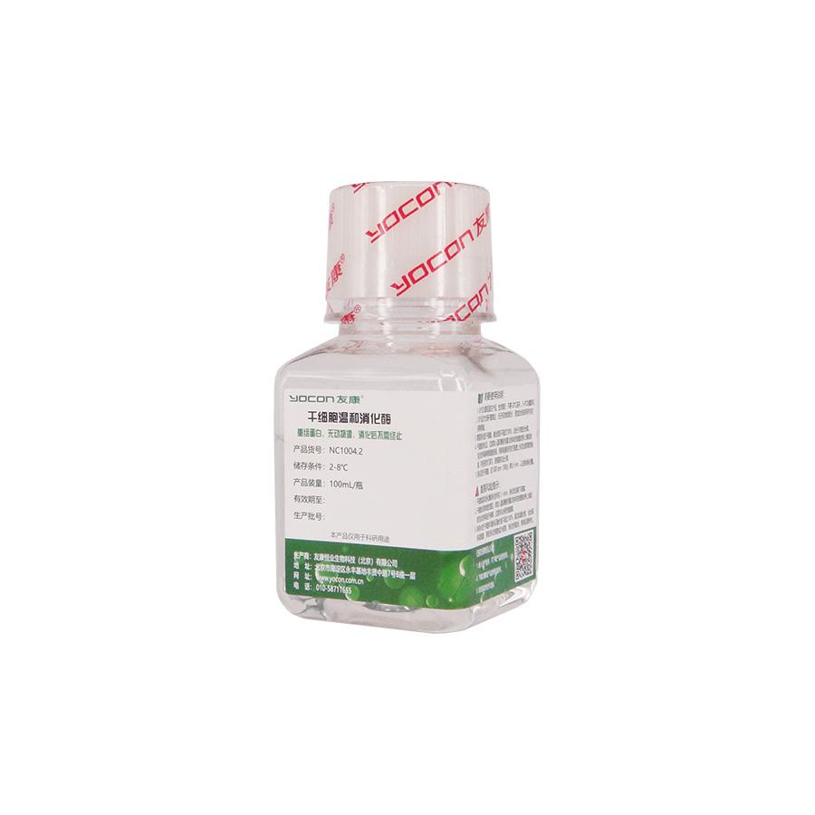 干细胞温和消化酶(100mL/瓶)