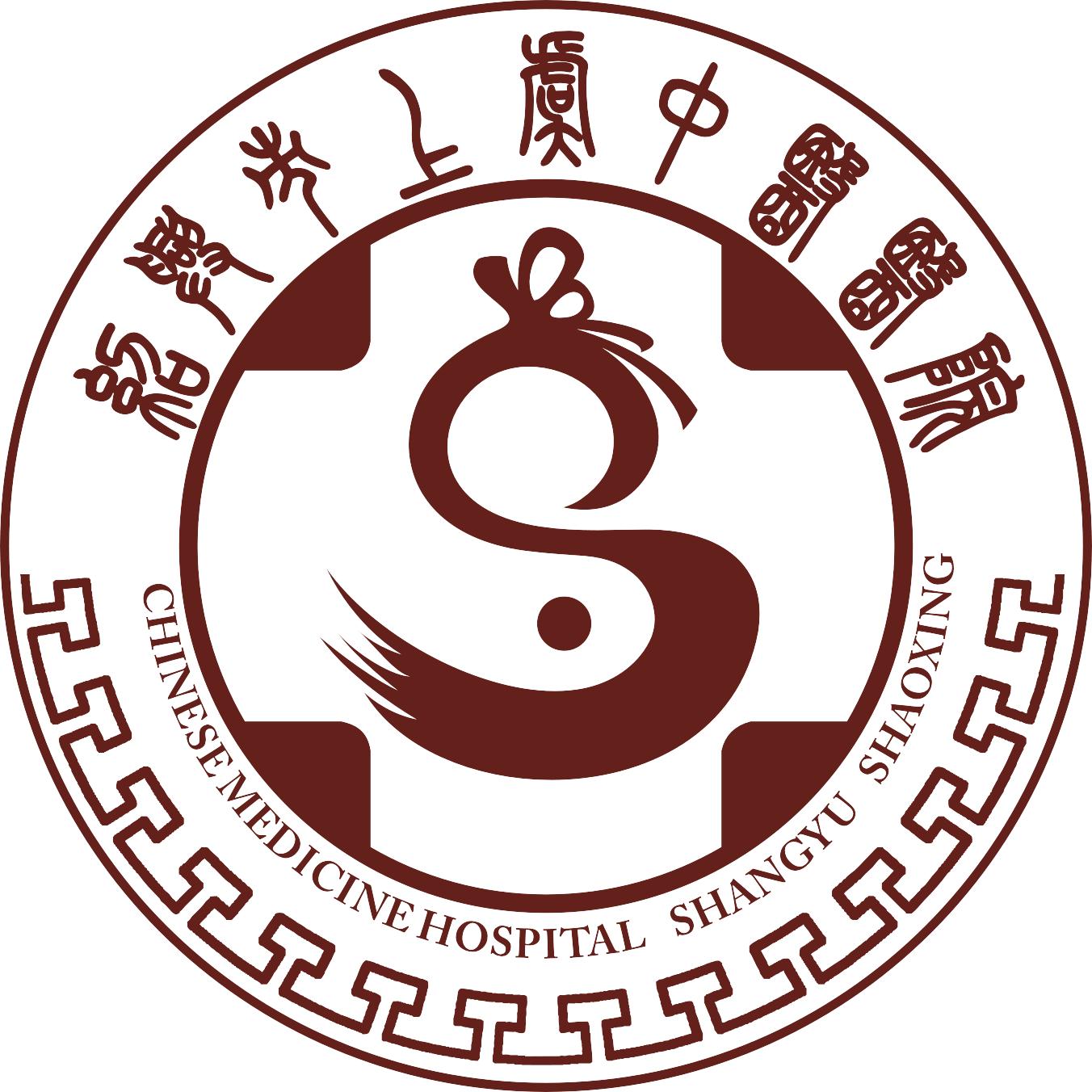 绍兴市上虞中医医院(浙江大学医学院附属邵逸夫医院绍兴院区)