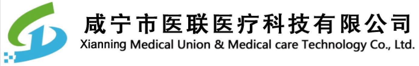 咸宁市医联医疗科技有限公司