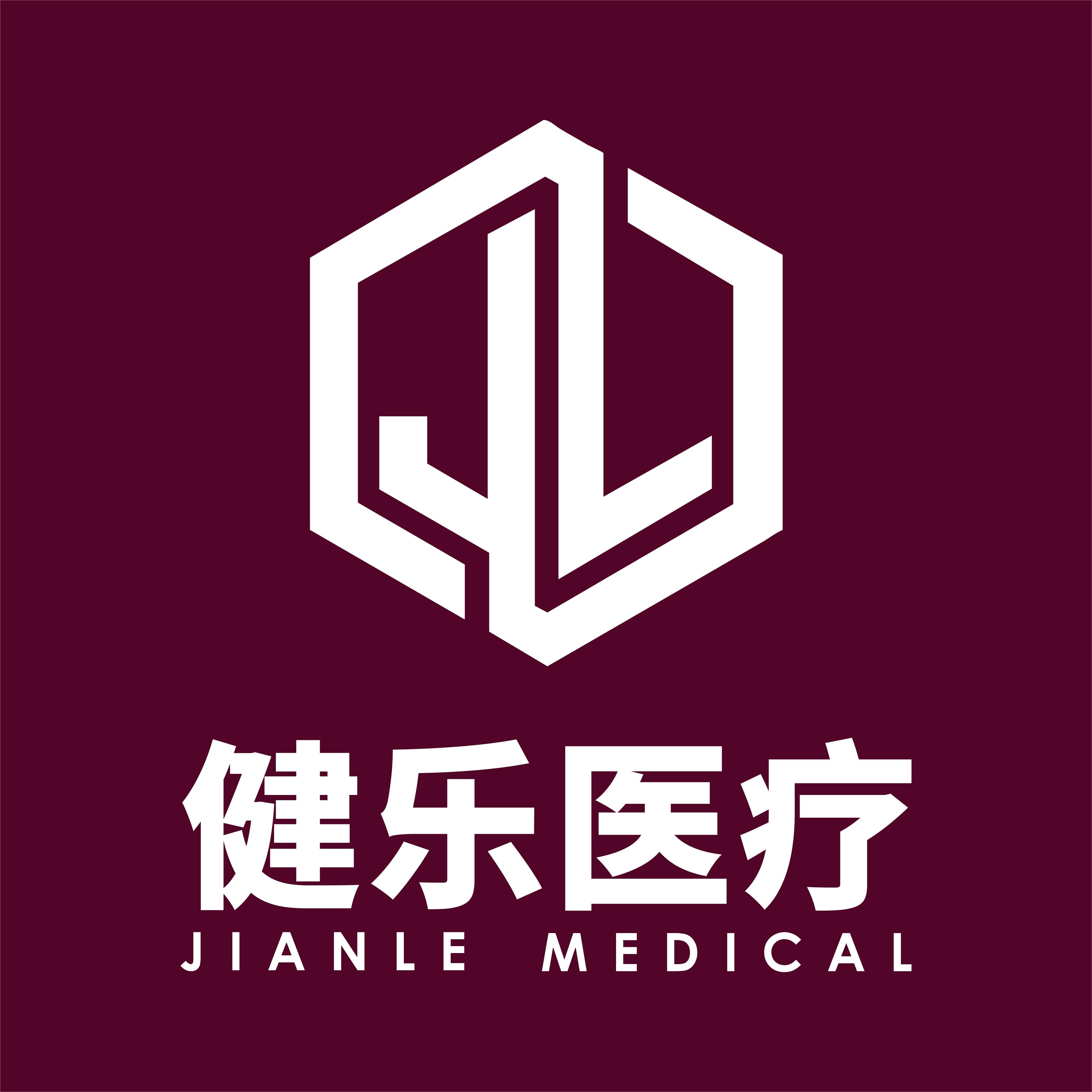 江西健乐医疗科技有限公司