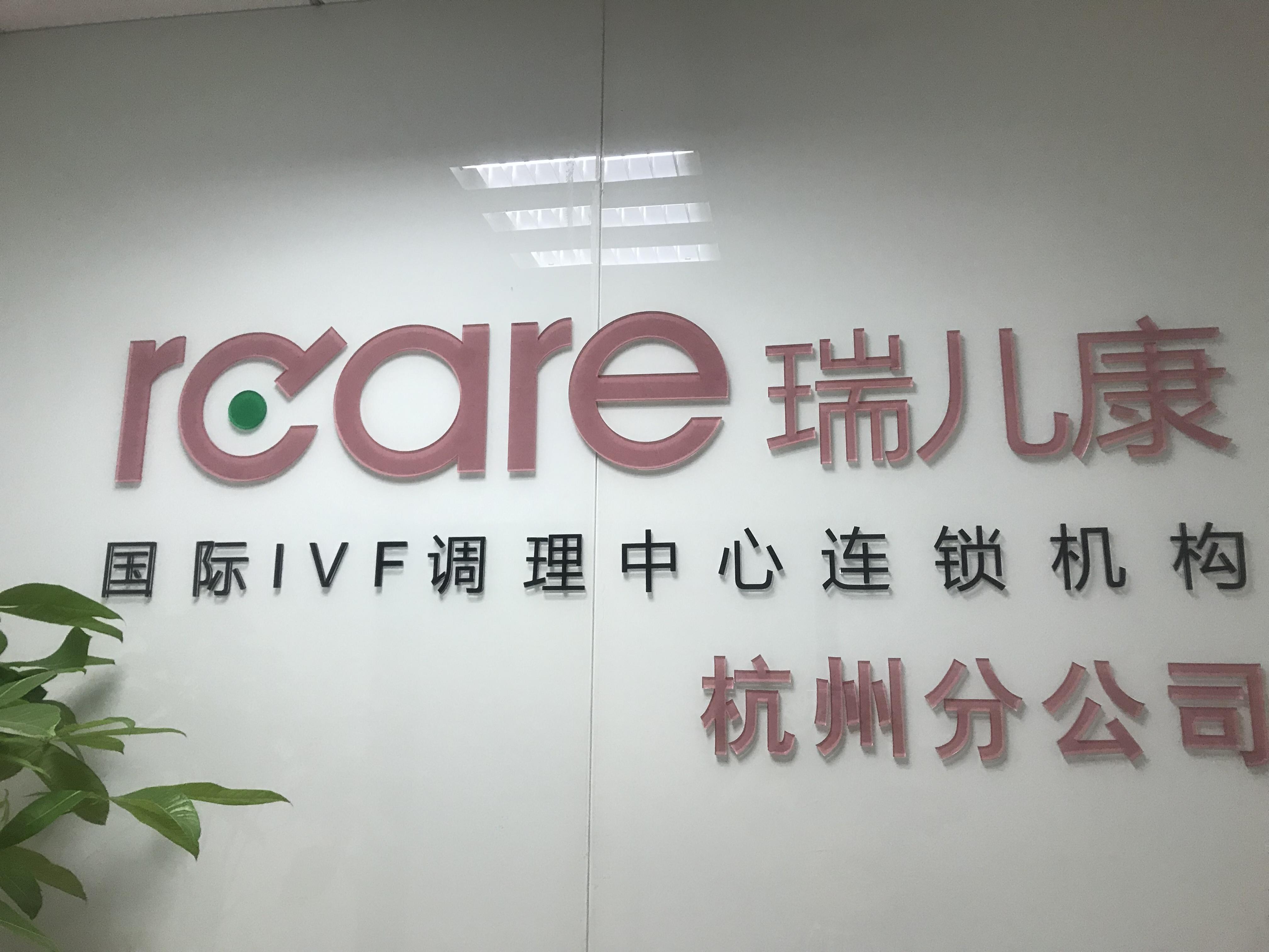 杭州瑞儿康健康管理有限公司