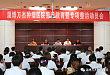 淄博万杰肿瘤医院召开警示教育暨专项整治工作动员大会
