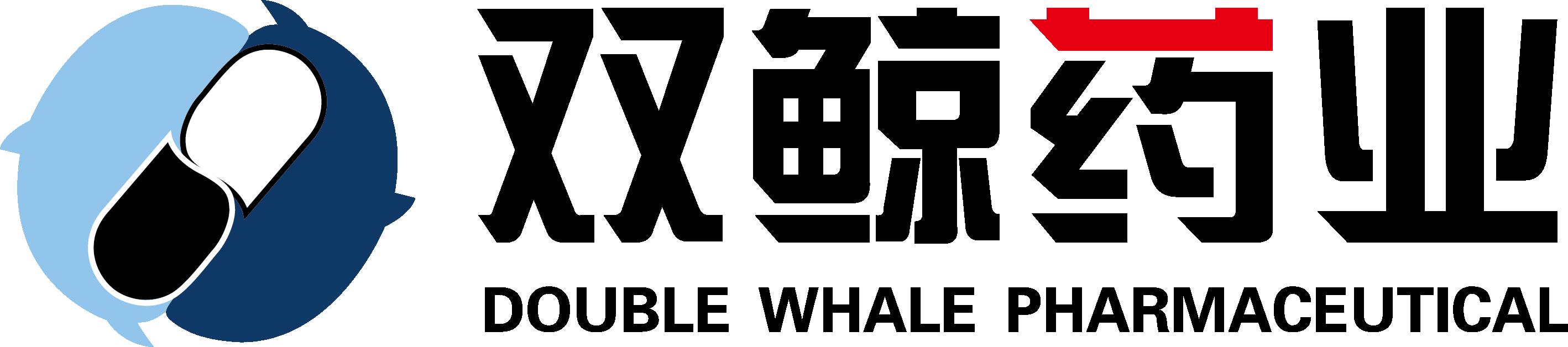 青岛双鲸药业股份有限公司