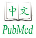 中文PubMed