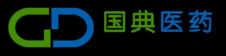 国典(北京)医药科技有限公司