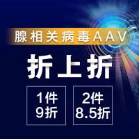 腺相关病毒AAV  1件9折,2件8.5折