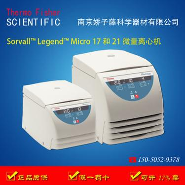 Thermo赛默飞Sorvall Micro21/21R微量离心机-Thermo赛默飞 Micro21/21R价格7600现货