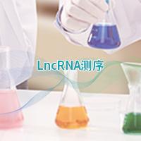 lncRNA-seq