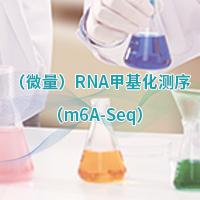 m6A 微量RNA甲基化測序
