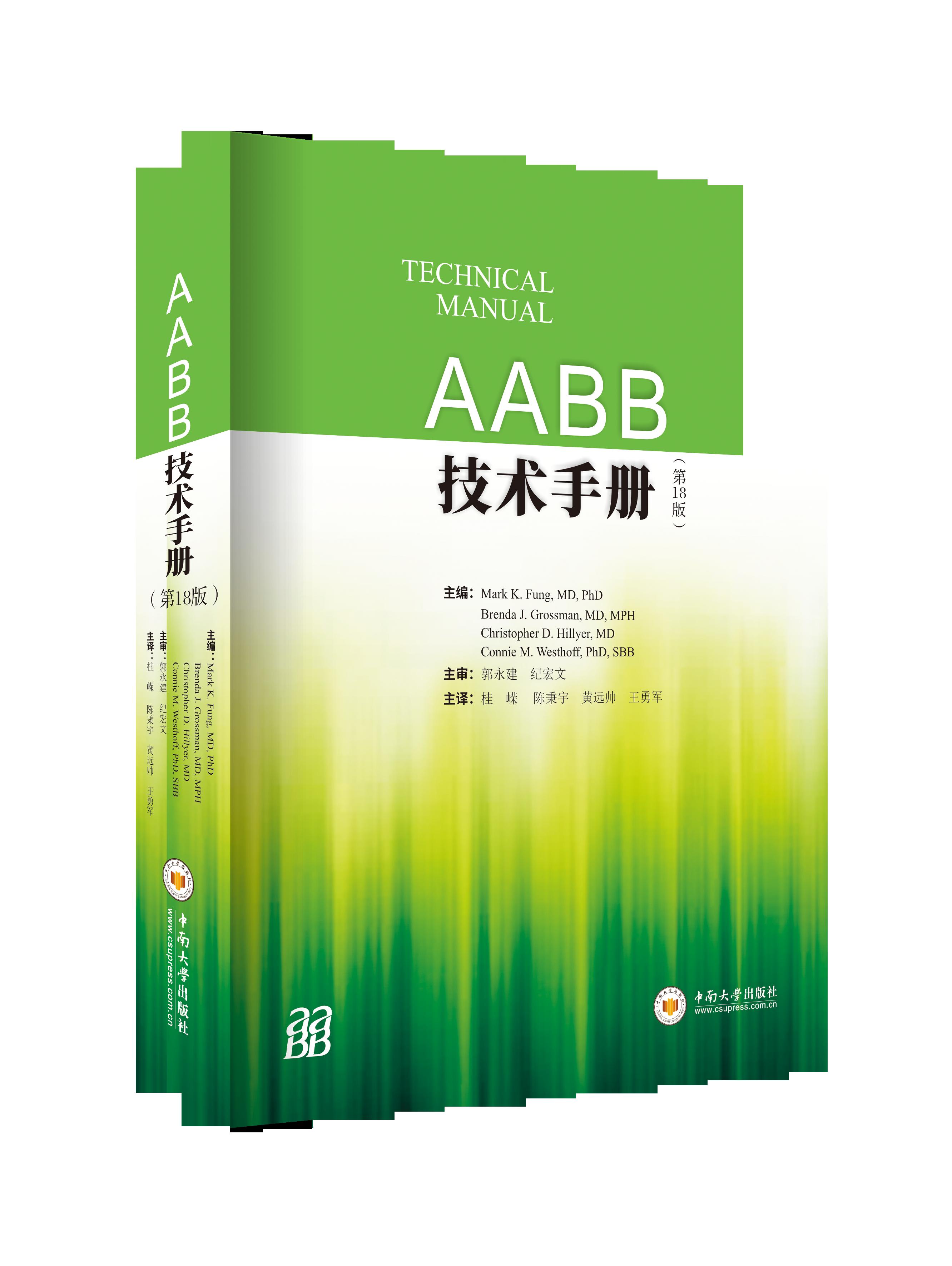 AABB技术手册(第18版)【预售,十月中旬出书!】