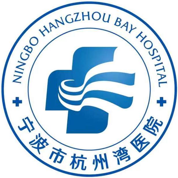 上海交通大学医学院附属仁济医院宁波医院、宁波市第二医院杭州湾院区