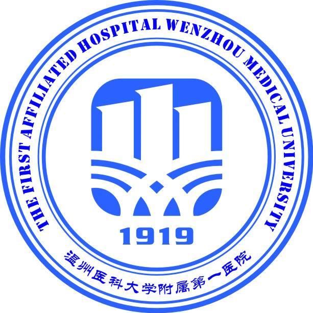 文成县人民医院(温州医学院附属第一医院文成院区)