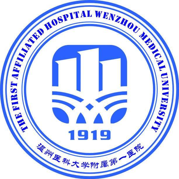 文成县人民医院