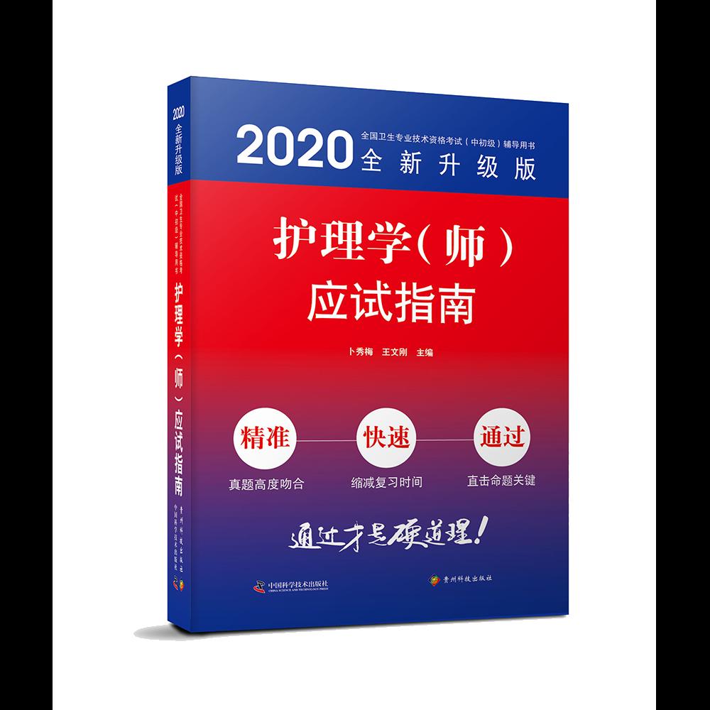 2020护理学(师)应试指南