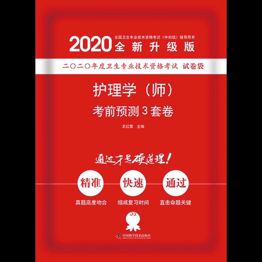 2020护理学(师)考前预测3套卷