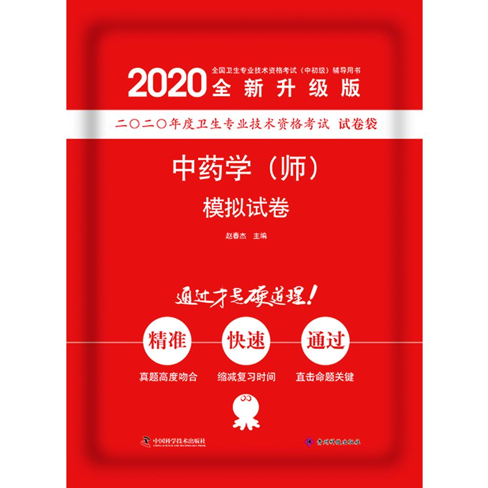 2020中药学(师)模拟试卷
