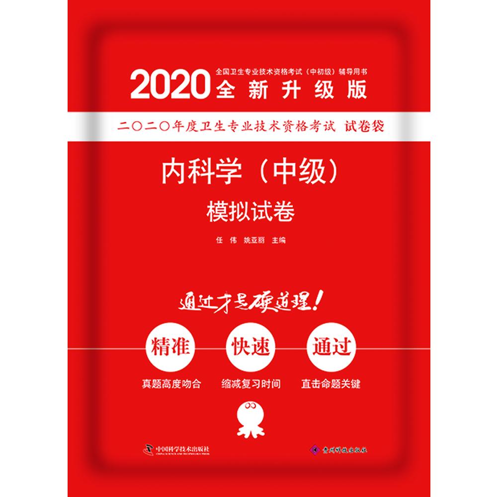 2020内科学(中级)模拟试卷