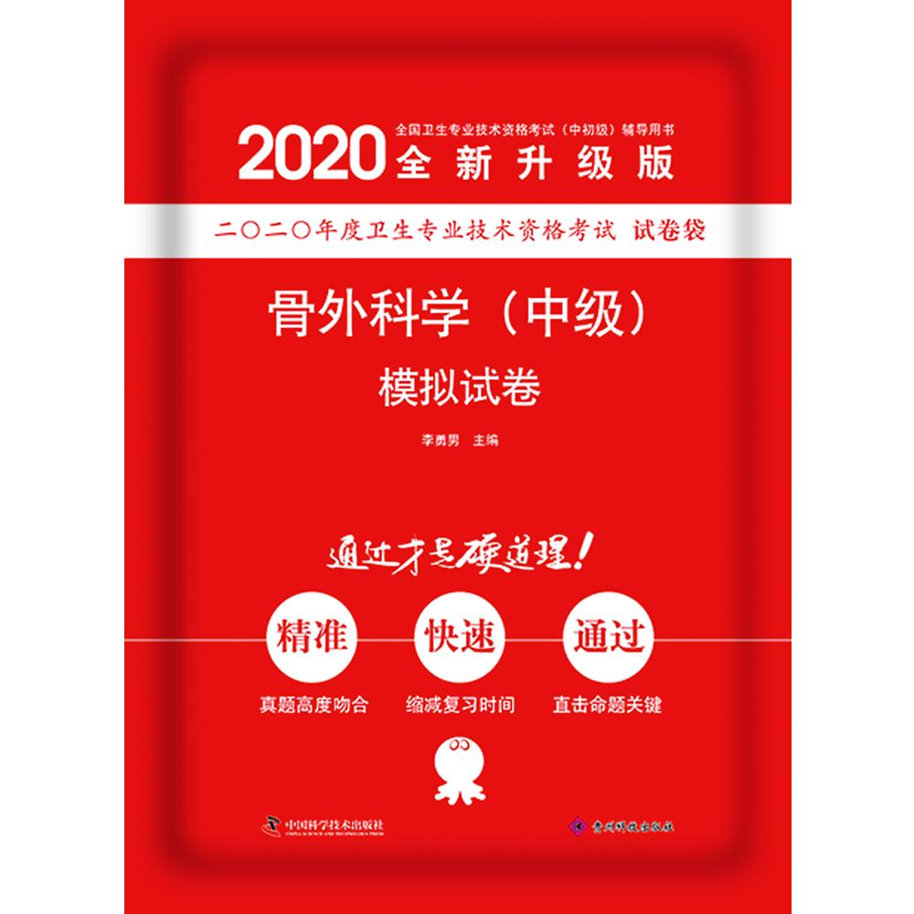 2020骨外科學(中級)模擬試卷