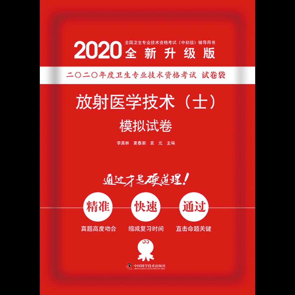 2020放射醫學技術(士)模擬試卷